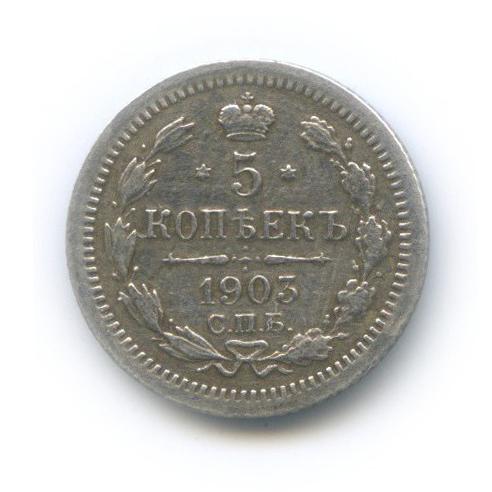 5 копеек 1903 года СПБ АР (Российская Империя)
