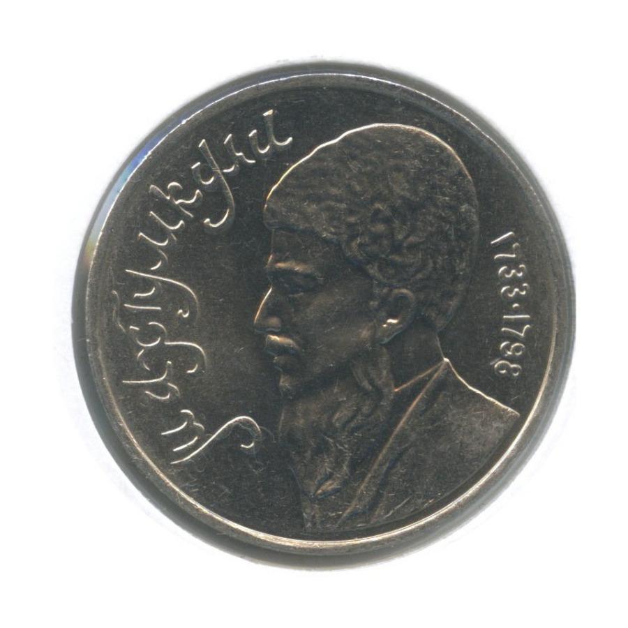 1 рубль — Туркменскийпоэт имыслитель Махтумкули (вхолдере) 1991 года (СССР)