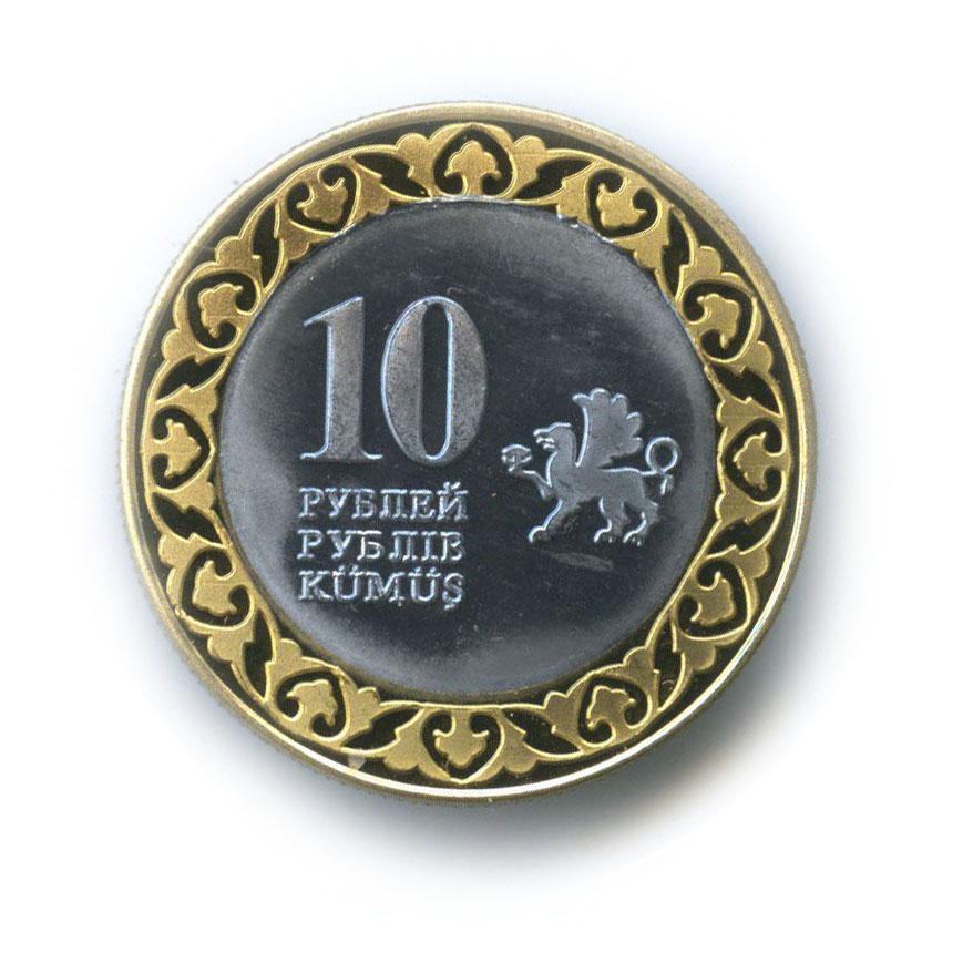 Жетон «10 рублей - Независимый Крым»