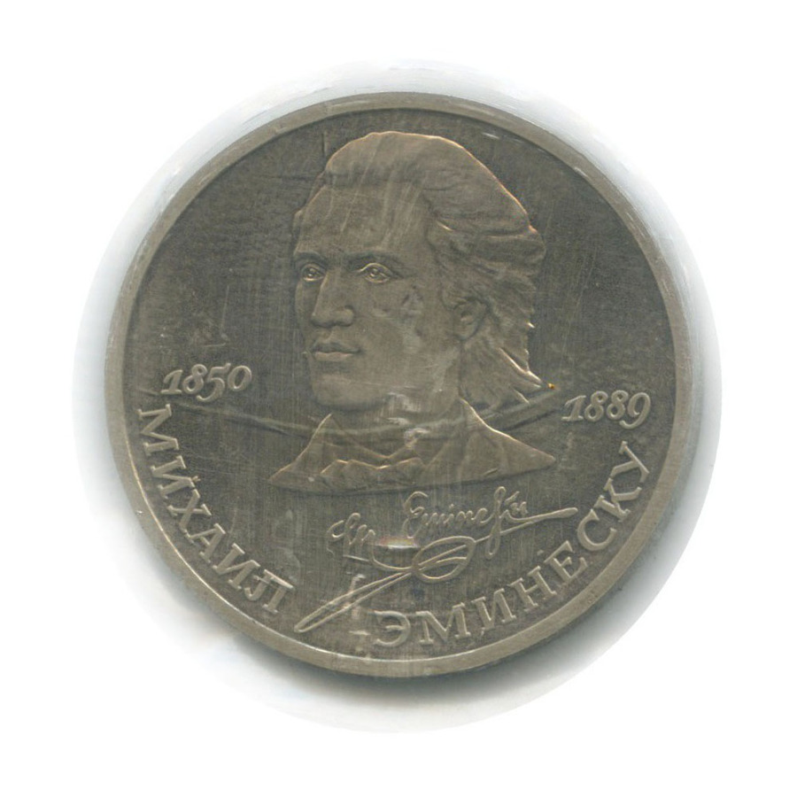 1 рубль — 100 лет содня смерти Михая Эминеску (взапайке) 1989 года (СССР)