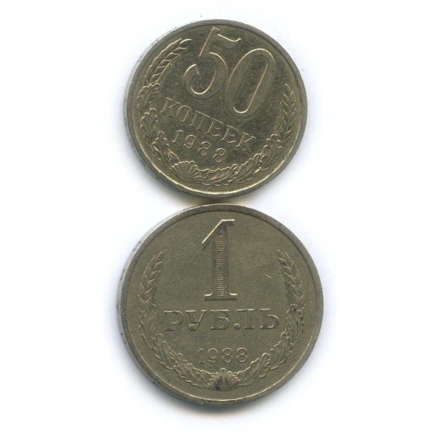 Набор монет 50 копеек, 1 рубль 1988 года (СССР)