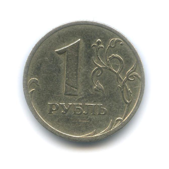 1 рубль (шт. Г) 2005 года СПМД (Россия)