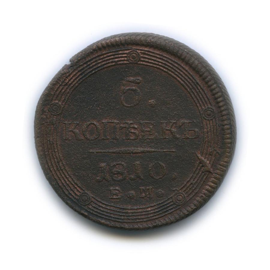 5 копеек 1810 года ЕМ (Российская Империя)