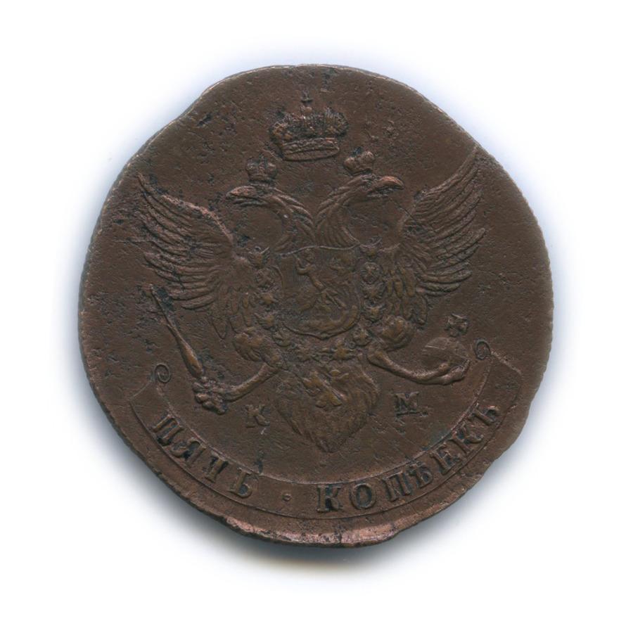 5 копеек 1788 года КМ (Российская Империя)