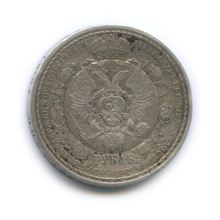 1 рубль - 100-летие Отечественной войны 1812 года (дефект заготовки) 1912 года ЭБ (Российская Империя)