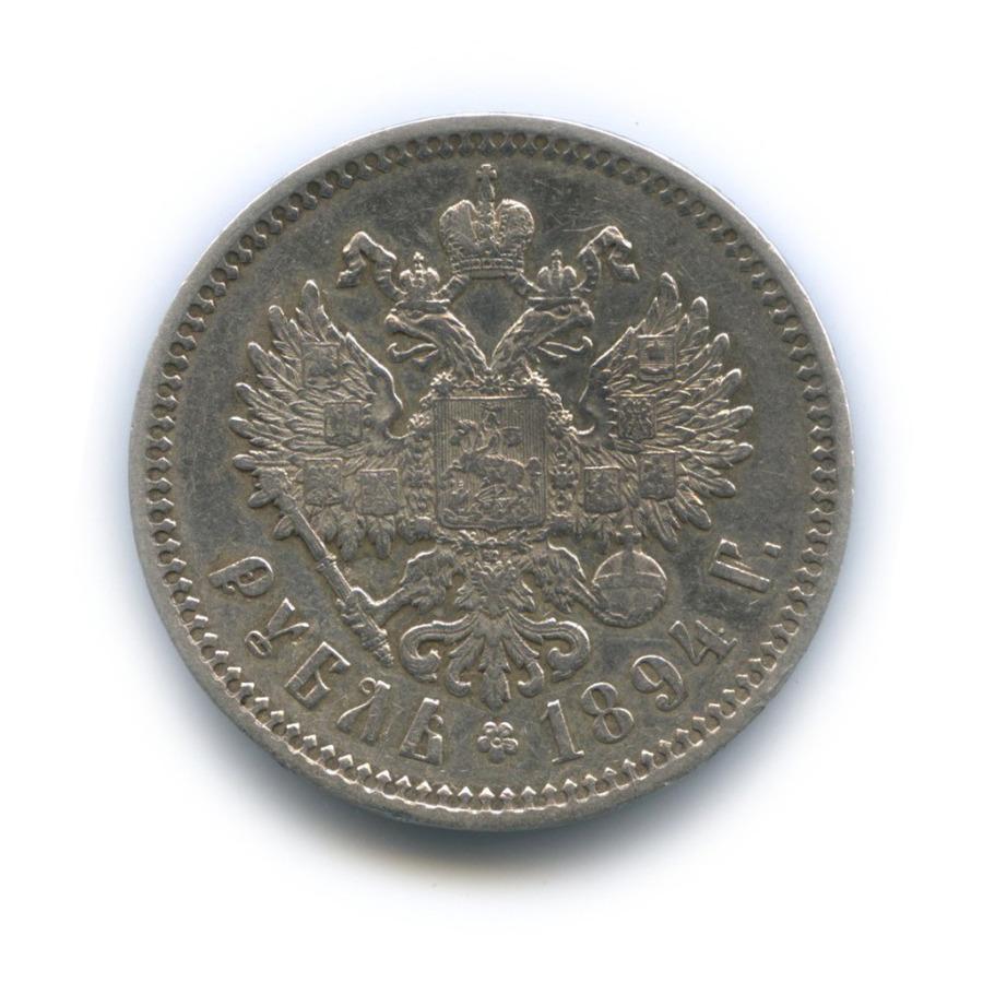 1 рубль 1894 года АГ (Российская Империя)