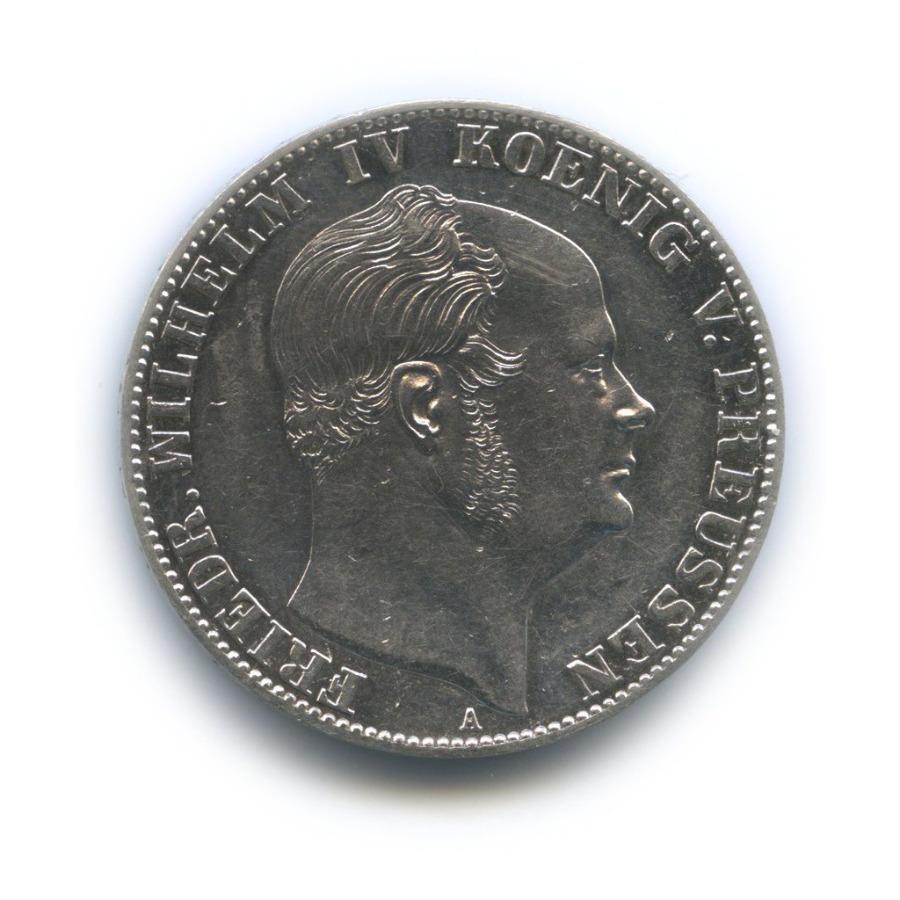 1 талер - Фридрих Вильгельм IV, Пруссия 1858 года