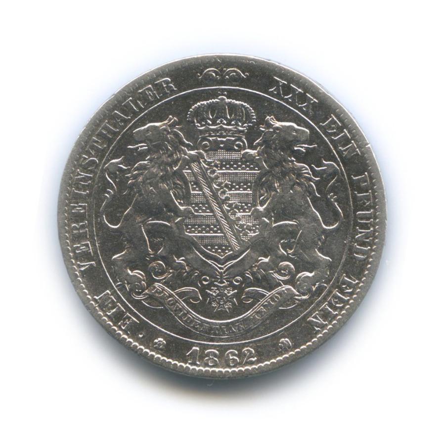 1 талер - Иоганн V, Саксония 1862 года