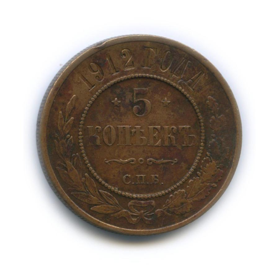 5 копеек 1912 года СПБ (Российская Империя)