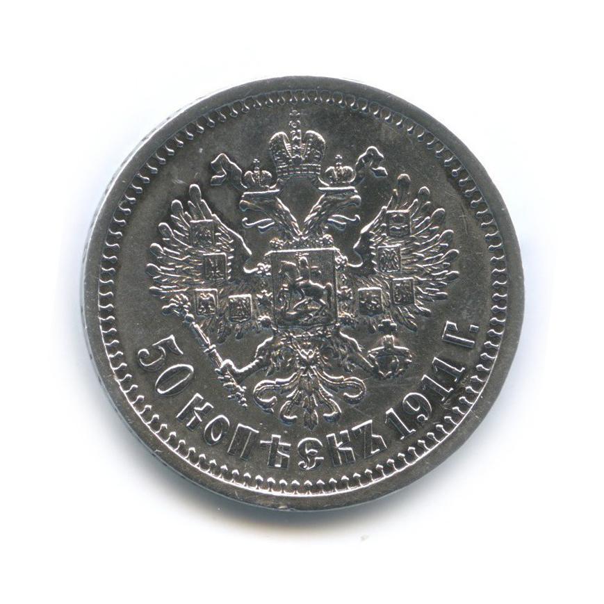 50 копеек 1911 года ЭБ (Российская Империя)