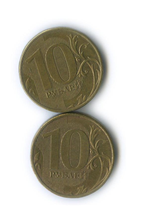 Набор монет 10 рублей (разворот аверс/реверс 90°) 2012 года ММД (Россия)