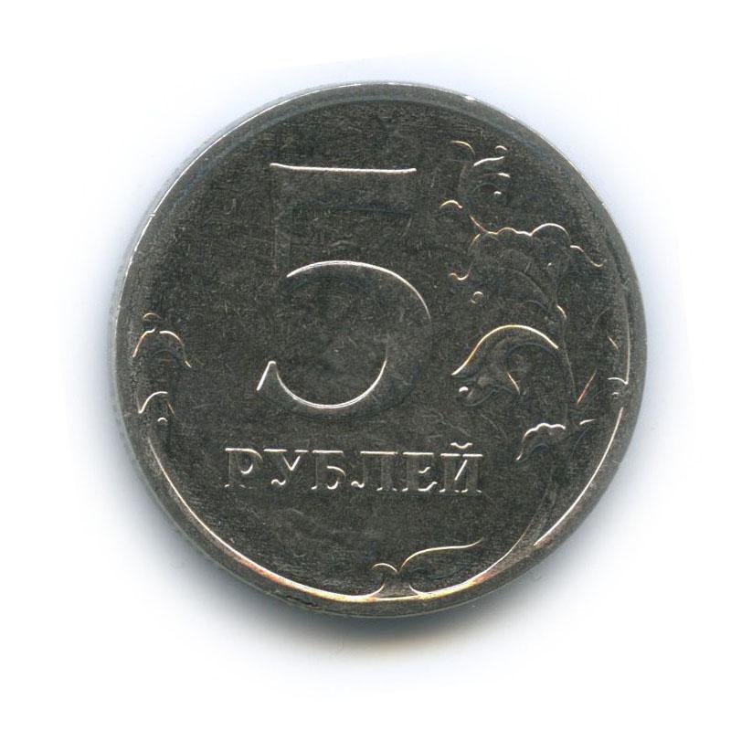 5 рублей (непрочекан поаверсу) 2016 года ММД (Россия)