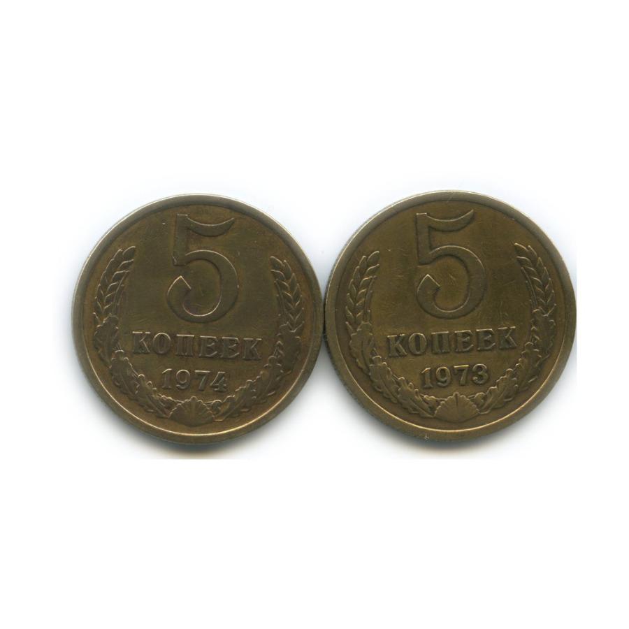 Набор монет 5 копеек 1973, 1974 (СССР)