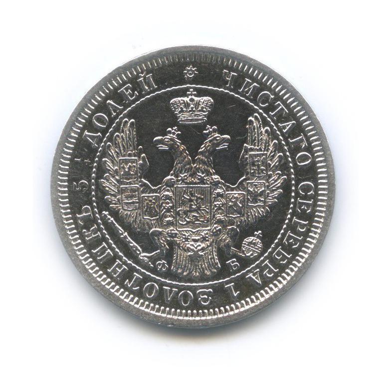 25 копеек 1856 года СПБ ФБ (Российская Империя)