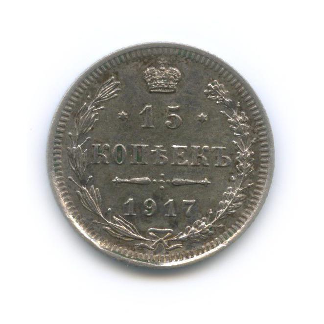 15 копеек 1917 года ВС (Российская Империя)