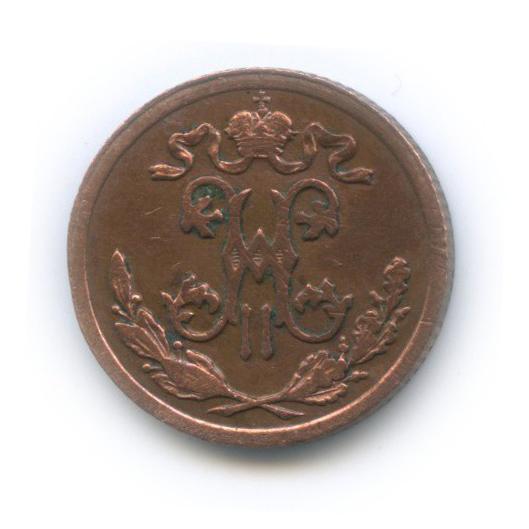 1/2 копейки 1895 года СПБ (Российская Империя)