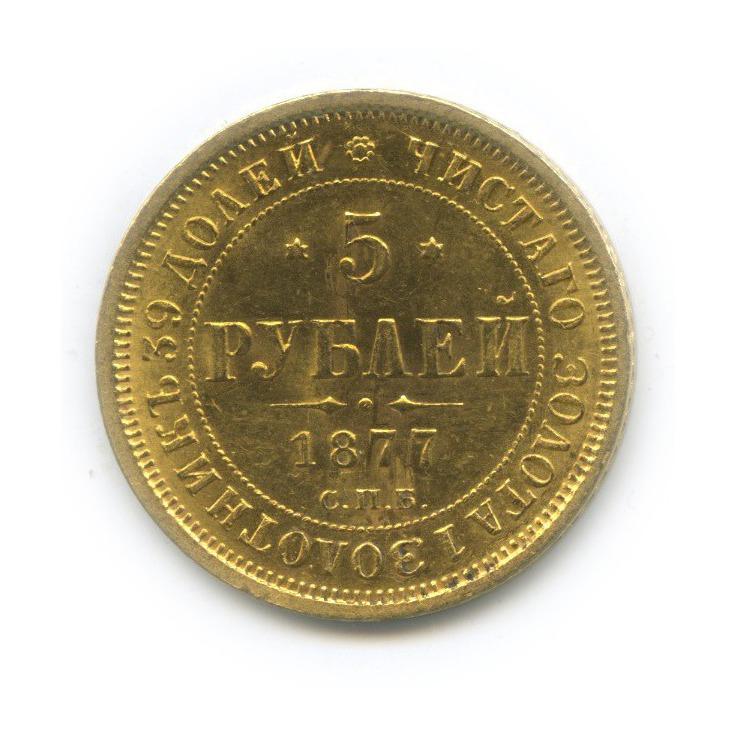 5 рублей 1877 года СПБ HI (Российская Империя)