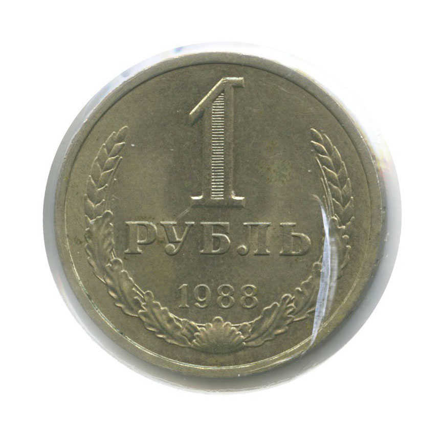 1 рубль (вхолдере) 1988 года (СССР)