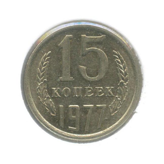15 копеек (вхолдере) 1977 года (СССР)