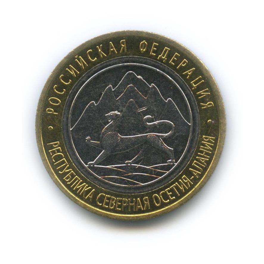 10 рублей — Российская Федерация - Республика Северная Осетия (Алания), редкий гурт, «лавина» 2013 года (Россия)