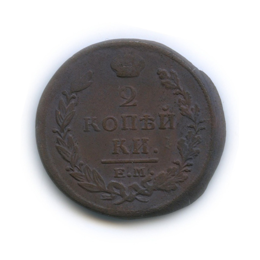 2 копейки 1820 года ЕМ НМ (Российская Империя)