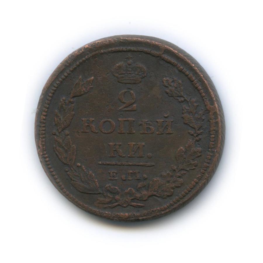 2 копейки (гурт шнур) 1811 года ЕМ НМ (Российская Империя)