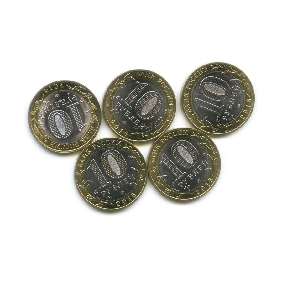 Набор юбилейных монет 10 рублей (мешковые) 2016 года (Россия)