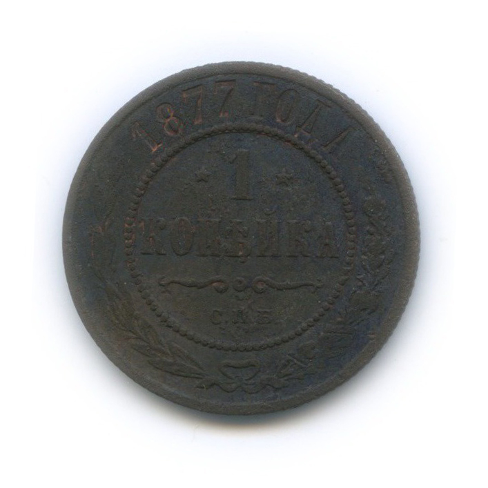 1 копейка 1877 года СПБ (Российская Империя)