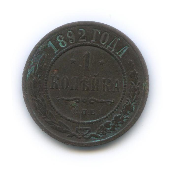 1 копейка 1892 года СПБ (Российская Империя)