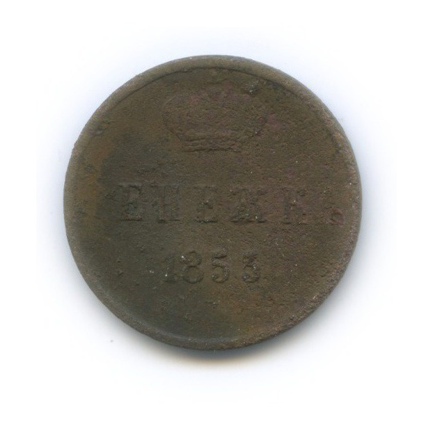 Денежка (1/2 копейки) 1853 года ЕМ (Российская Империя)