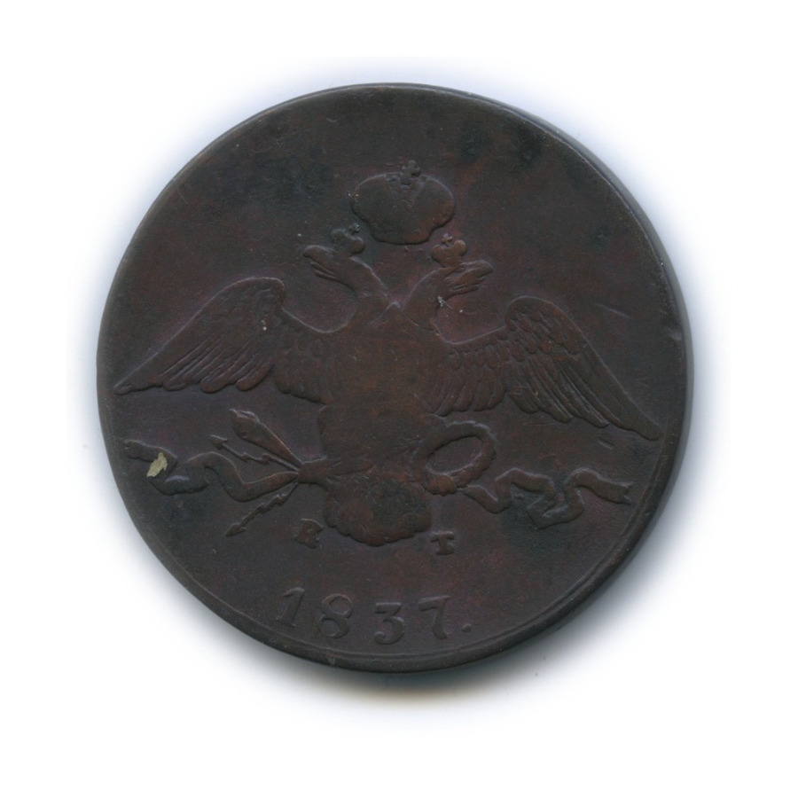 10 копеек 1837 года ЕМ КТ (Российская Империя)