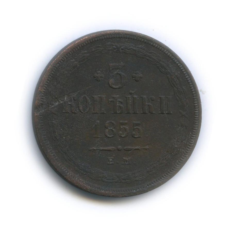 3 копейки 1855 года ЕМ (Российская Империя)