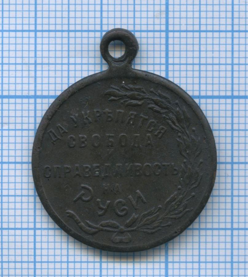 Медаль «Освобожденная Россия» (Российская Империя)