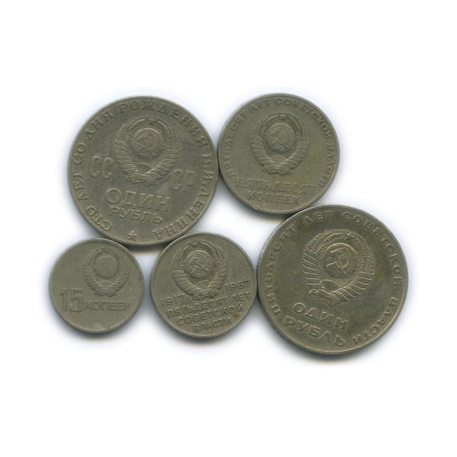 Набор юбилейных монет СССР 1967, 1970 (СССР)