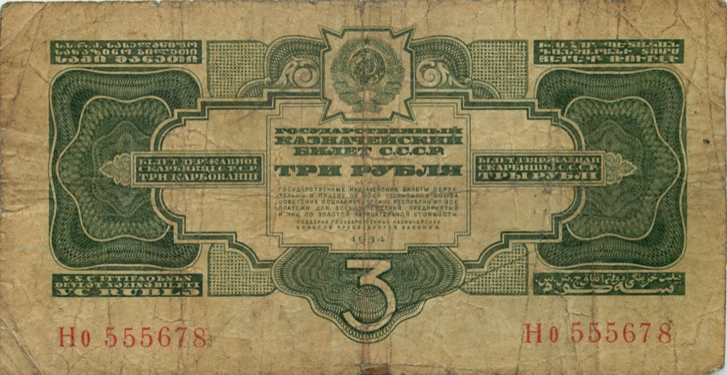 3 рубля 1934 года (СССР)