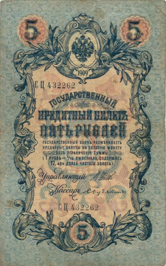 5 рублей 1905 года Шипов (Российская Империя)
