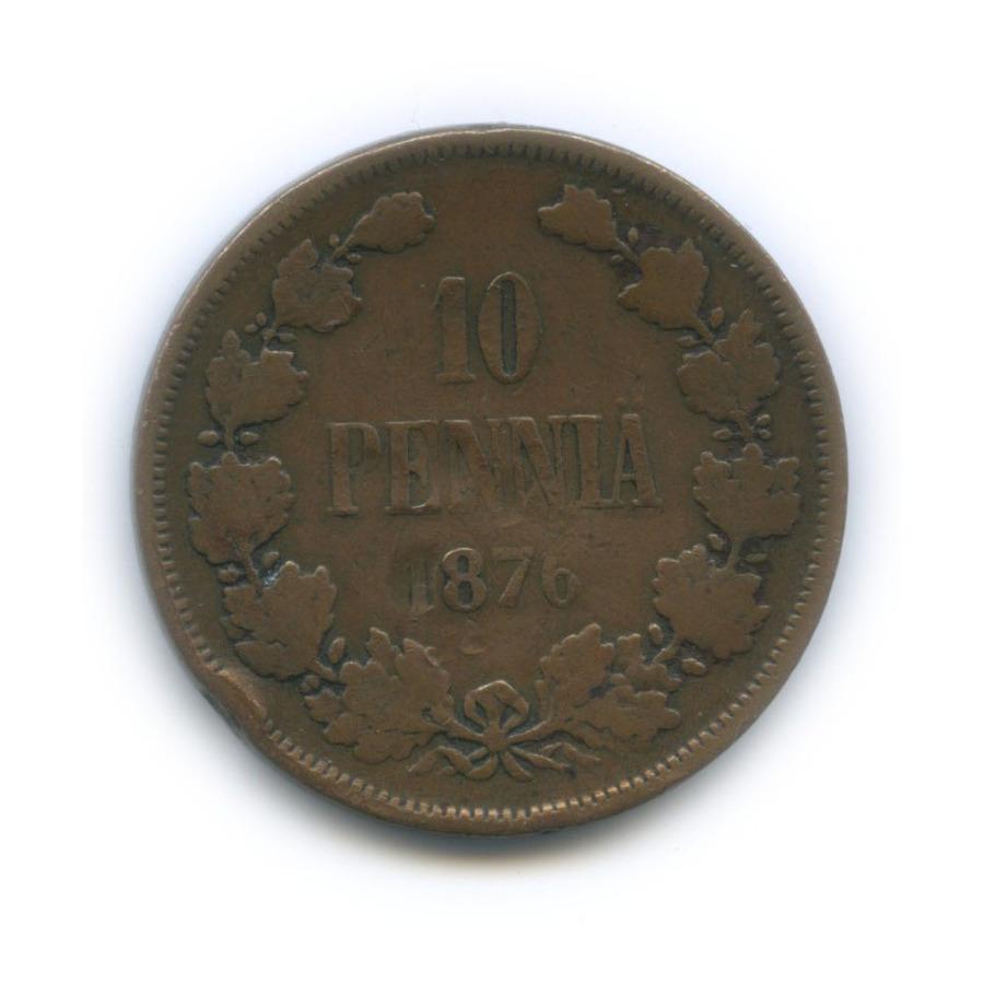 10 пенни 1876 года (Российская Империя)