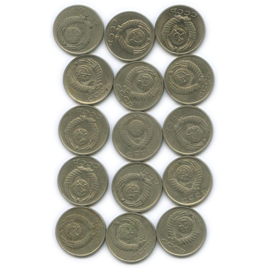 Набор монет 15 копеек (разные года) 1961-1991 (СССР)