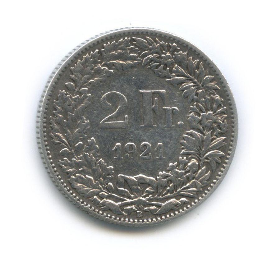 2 франка 1921 года (Швейцария)