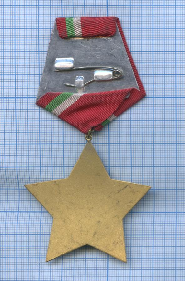 Орден «9-го сентября 1944 года - Iстепень» (Болгария)