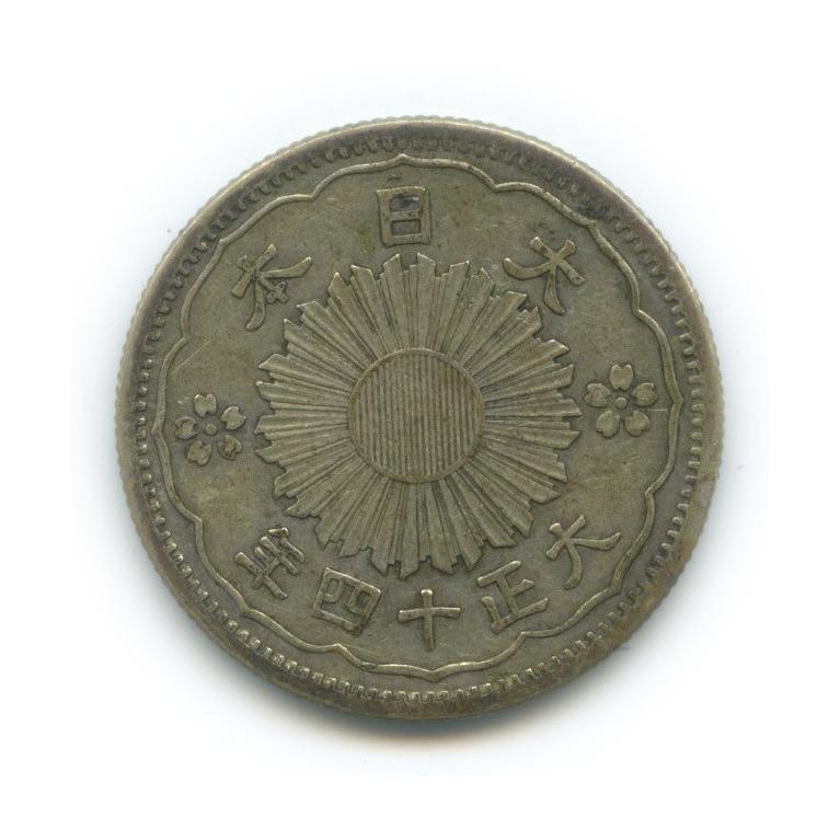 50 сенов 1925 года (Япония)