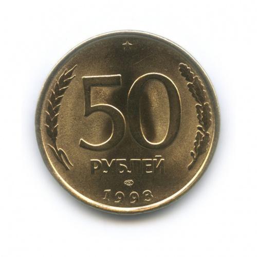 50 рублей (металл NiCu, пробная чеканка) 1993 года ЛМД (Россия)