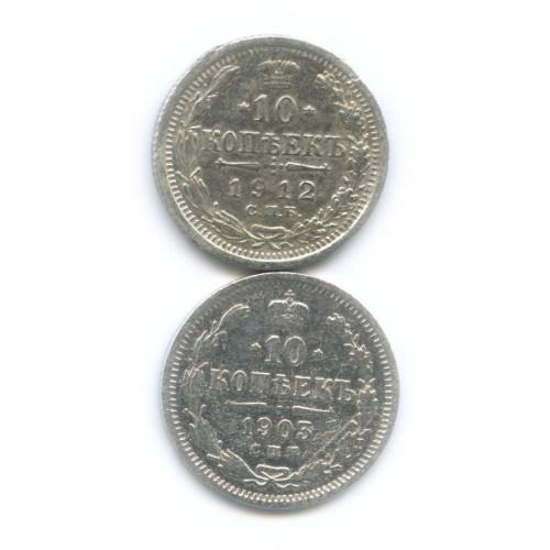Набор монет 10 копеек 1903, 1912 СПБ (Российская Империя)