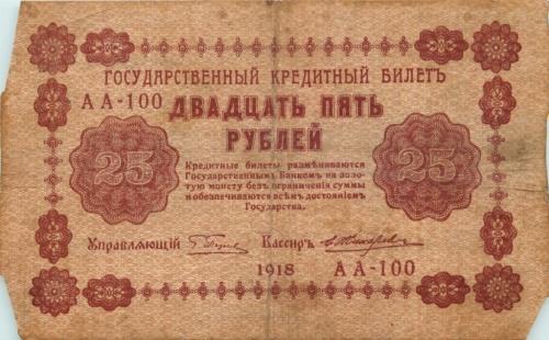 25 рублей 1918 года (Российская Империя)