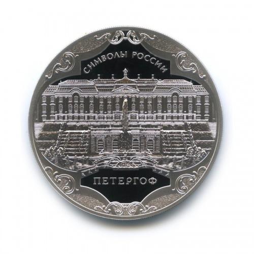 3 рубля - Символы России - Петергоф 2015 года СПМД (Россия)