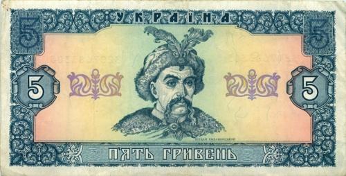 5 гривен 1992 года (Украина)