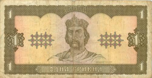 1 гривна 1992 года (Украина)