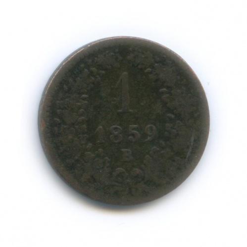 1 крейцер 1859 года (Австрия)