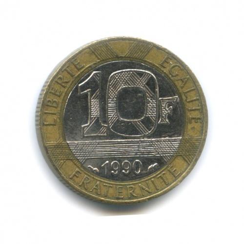 10 франков 1990 года (Франция)