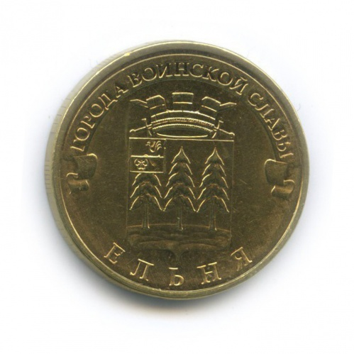 10 рублей — Города воинской славы - Ельня 2011 года (Россия)